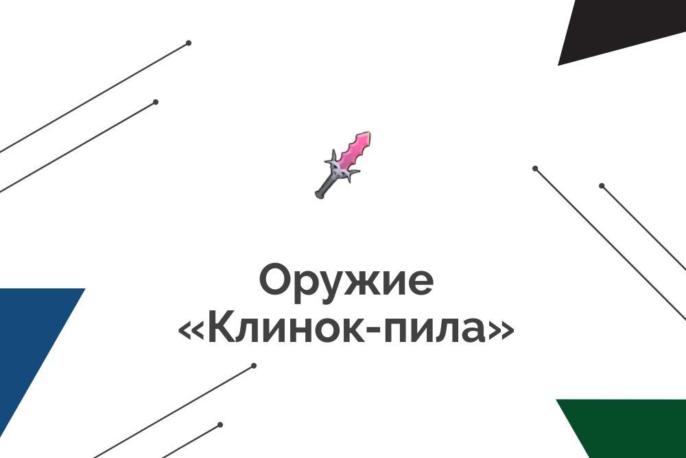 оружие клинок пила в Archero